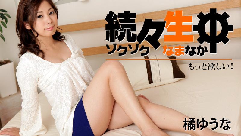 HEYZO-1450 Yuuna Tachibana - 720HD