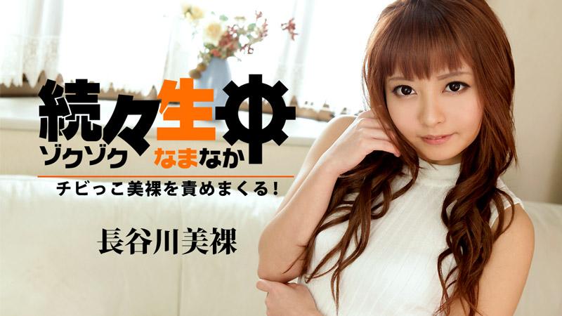 HEYZO-1455 Mira Hasegawa - 720HD