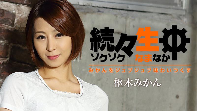 HEYZO-1477 Mikan Kururugi - 720HD
