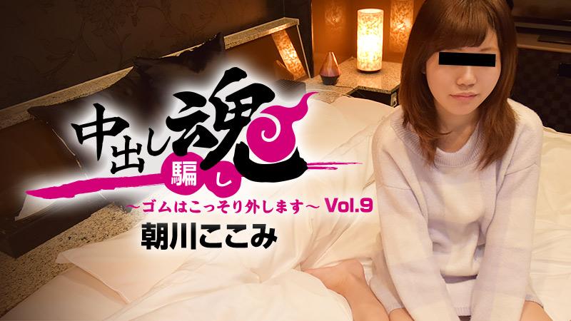 HEYZO-1489 Kokomi Asakawa - 720HD