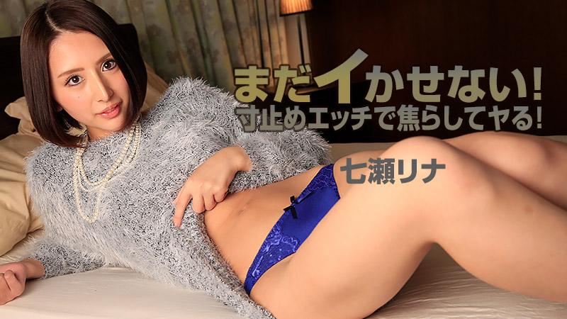 HEYZO-1495 Rina Nanase - 720HD