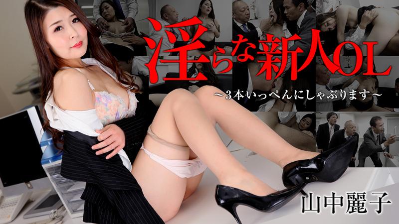 HEYZO-1498 Reiko Yamanaka - 720HD