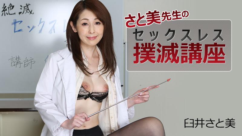 HEYZO-1517 Satomi Usui - 1080HD