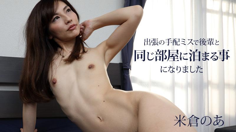 HEYZO-1533 Noa Yonekura - 1080HD