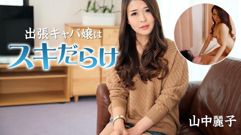 HEYZO-1538 Reiko Yamanaka - 1080HD