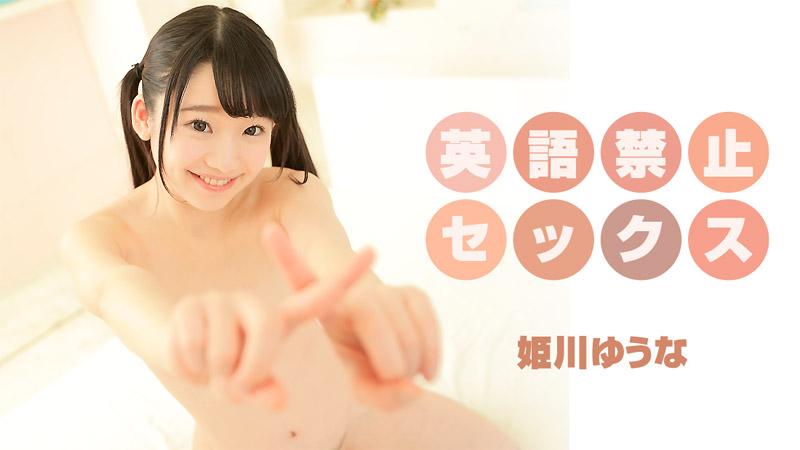 HEYZO-1544 Himekawa Yuuna - 1080HD