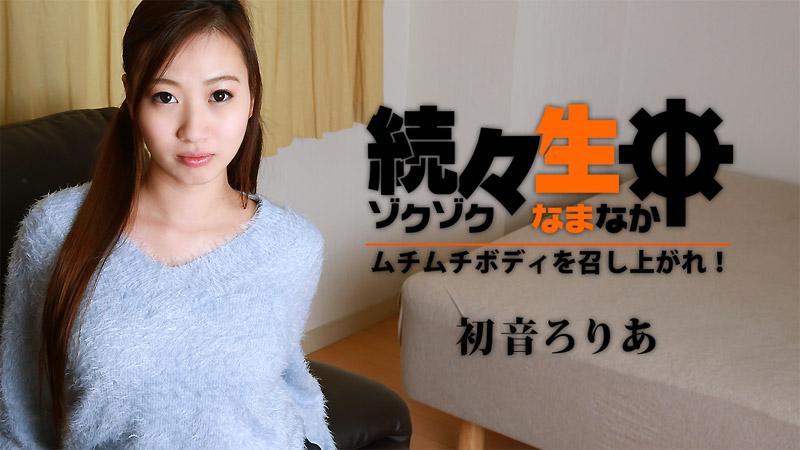 HEYZO-1546 Roria Hatsune - 1080HD