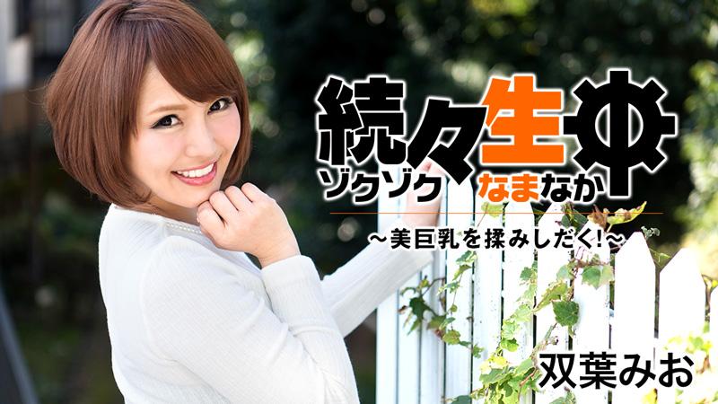 HEYZO-1549 Mio Futaba - 720HD