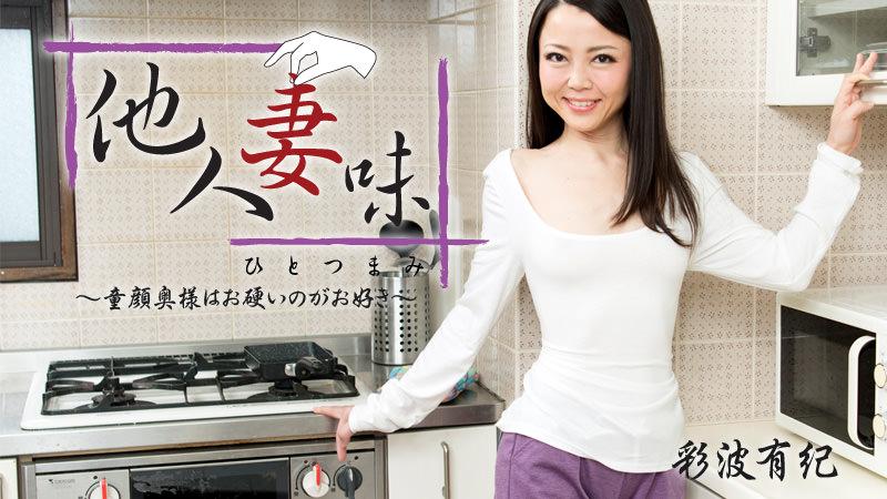 HEYZO-1551 Ayaha Yuki - 720HD