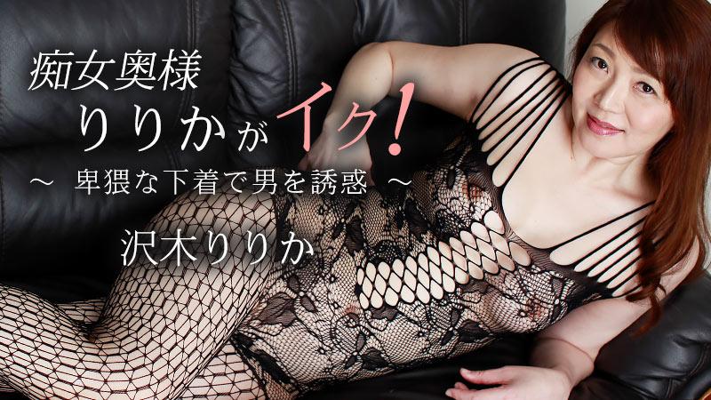 HEYZO-1557 Ririka Sawaki - 720HD