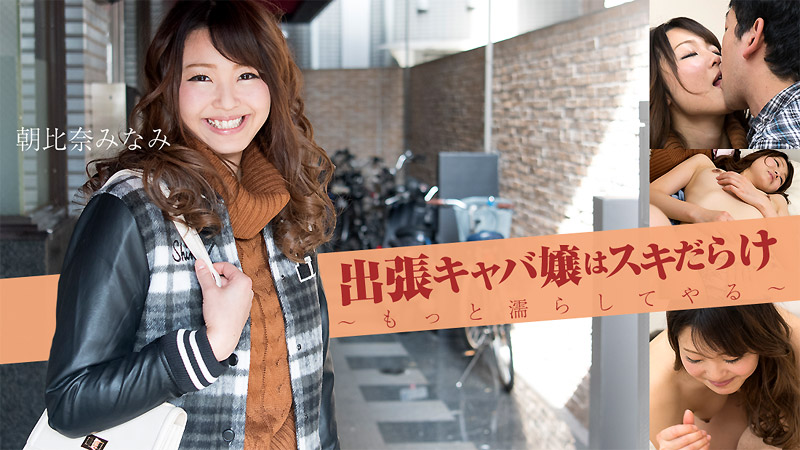 HEYZO-1574 Minami Asahina - 720HD