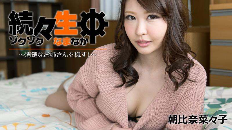 HEYZO-1585 Nanako Asahina - 720HD