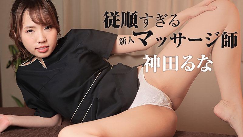 HEYZO-1590 Runa Kanda - 720HD