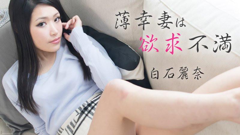 HEYZO-1600 Reina Shiraishi - 1080HD