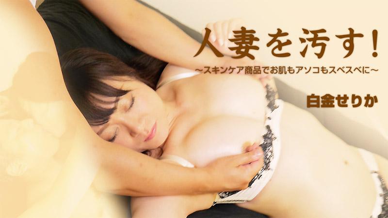 HEYZO-1609 Serika Shirogane - 1080HD