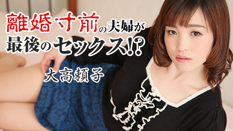 HEYZO-1616 Yoriko Otaka - 720HD