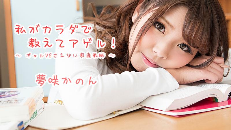 HEYZO-1621 Kanon Yumesaki - 720HD