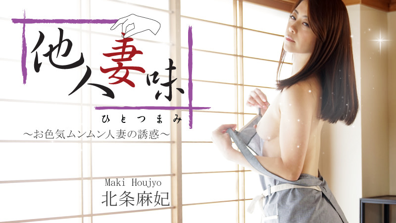 HEYZO-1634 Maki Houjyo - 720HD