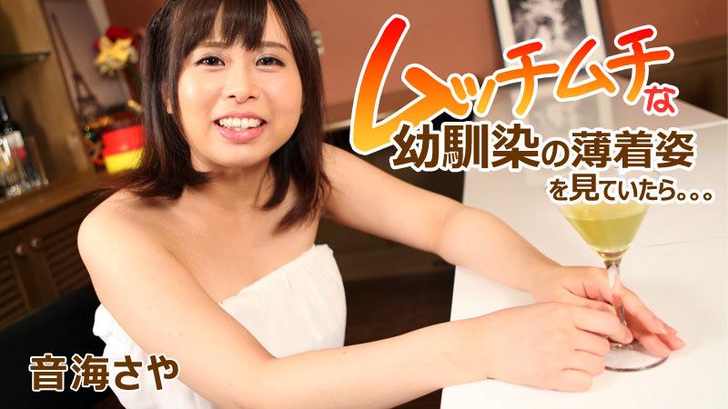 HEYZO-1647 Saya Otomi - 720HD