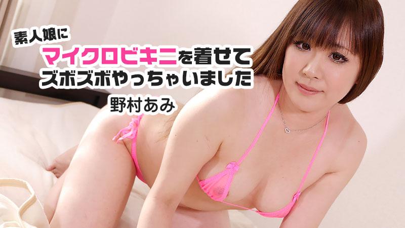 HEYZO-1648 Ami Nomura - 720HD