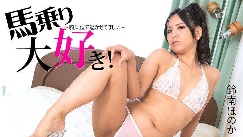 HEYZO-1650 Honoka Suzunami - 720HD