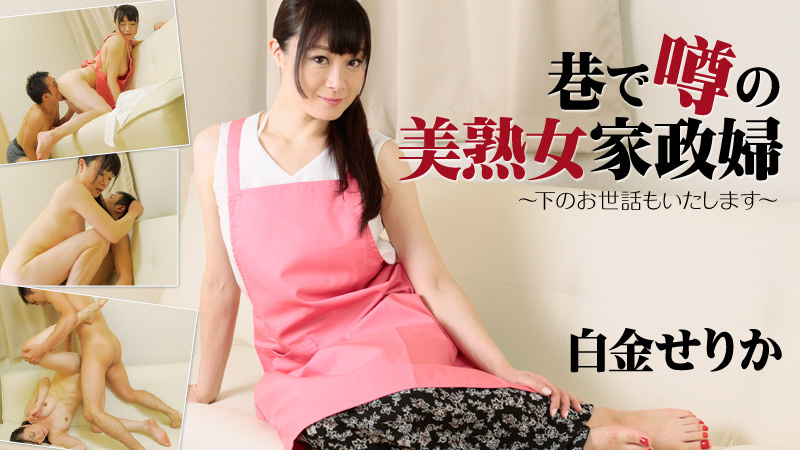 HEYZO-1657 Serika Shirogane - 720HD