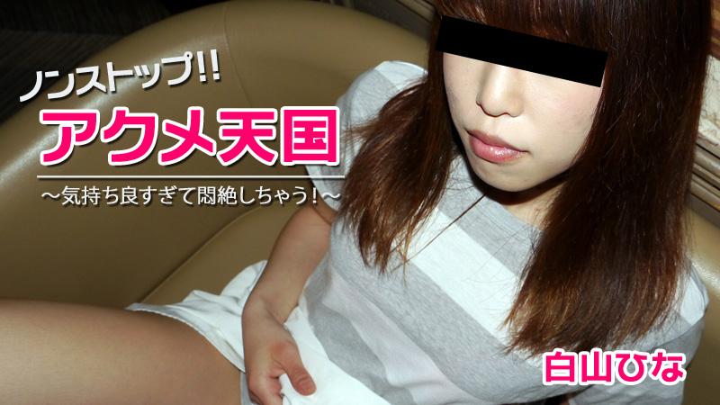HEYZO-1658 Hina Shiroyama - 1080HD