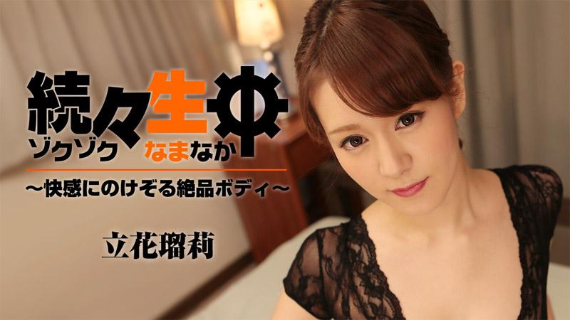HEYZO-1660 Tachibana Ruri - 720HD