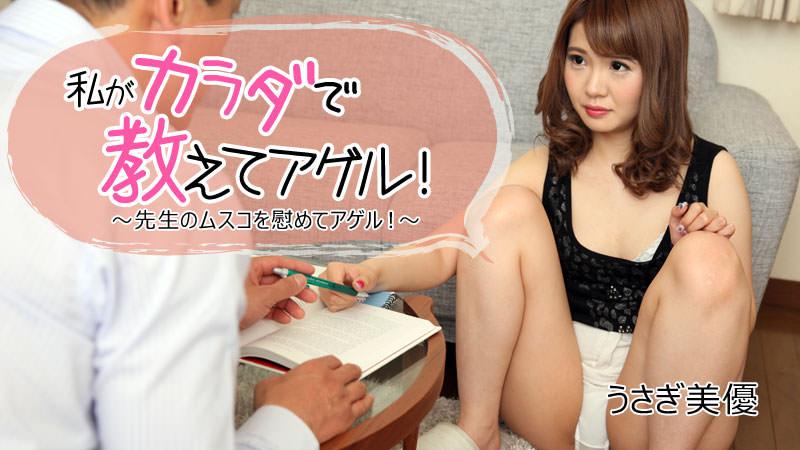 HEYZO-1663 Miyuu Usagi - 720HD