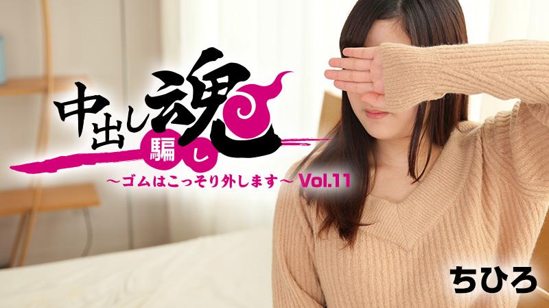 HEYZO-1664 Chihiro - 720HD