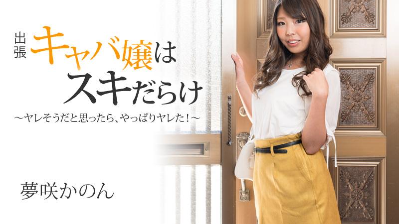 HEYZO-1687 Kanon Yumesaki - 720HD