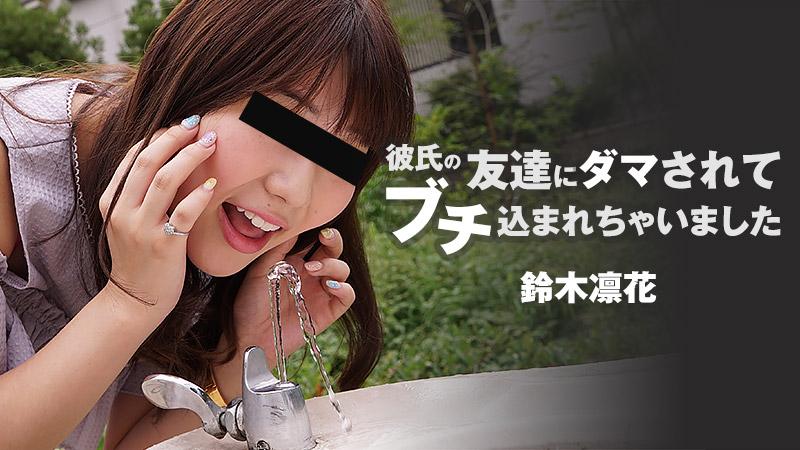 HEYZO-1694 Rinka Suzuki - 1080HD