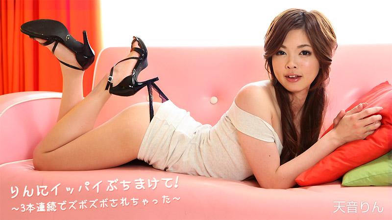 HEYZO-1703 Rin Amane - 720HD