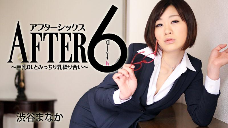HEYZO-1705 Manaka Shibuya - 1080HD