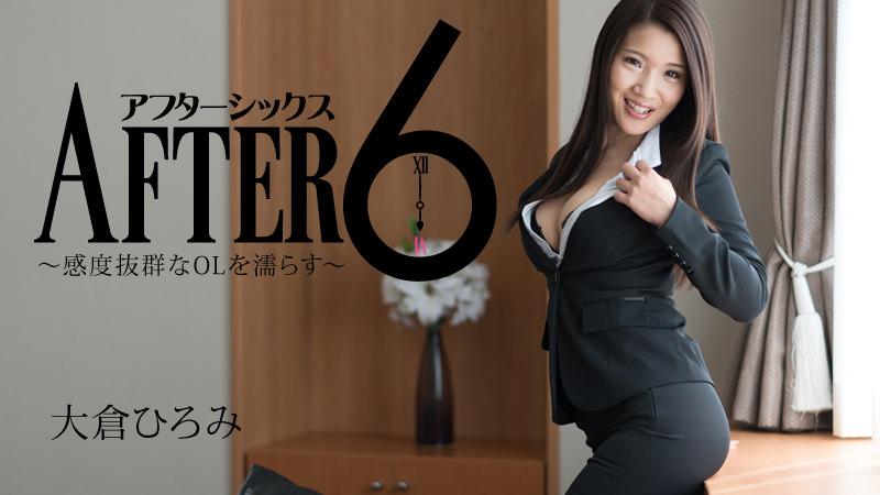 HEYZO-1731 Hiromi Okura - 1080HD