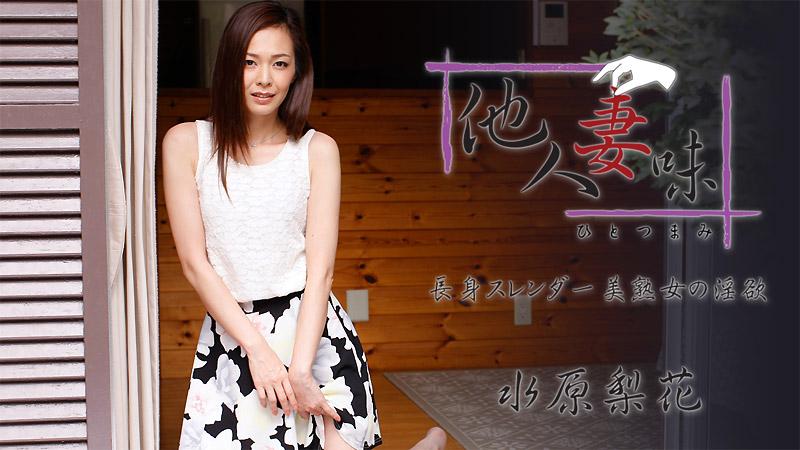 HEYZO-1739 Rinka Mizuhara - 1080HD