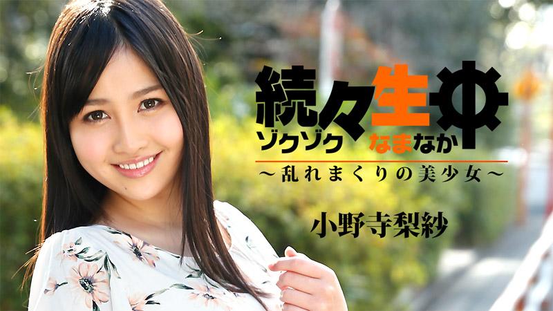 HEYZO-1742 Risa Onodera - 1080HD