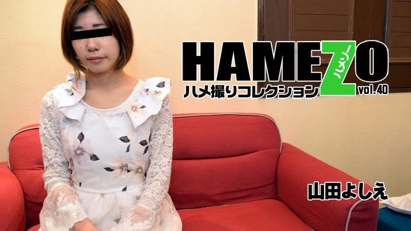 HEYZO-1744 Yoshie Yamada - 1080HD