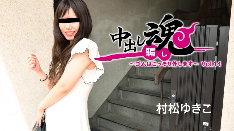 HEYZO-1763 Yukiko Muramatsu - 1080HD