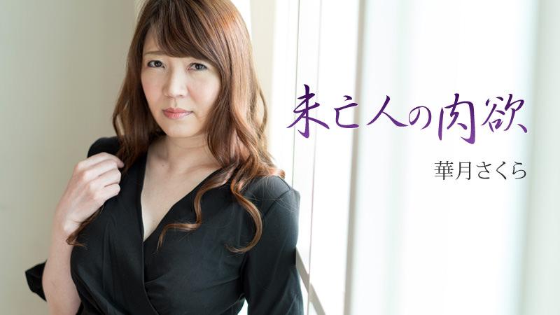 HEYZO-1769 Sakura Kazuki - 1080HD