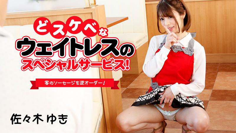 HEYZO-1780 Yuki Sasaki - 1080HD
