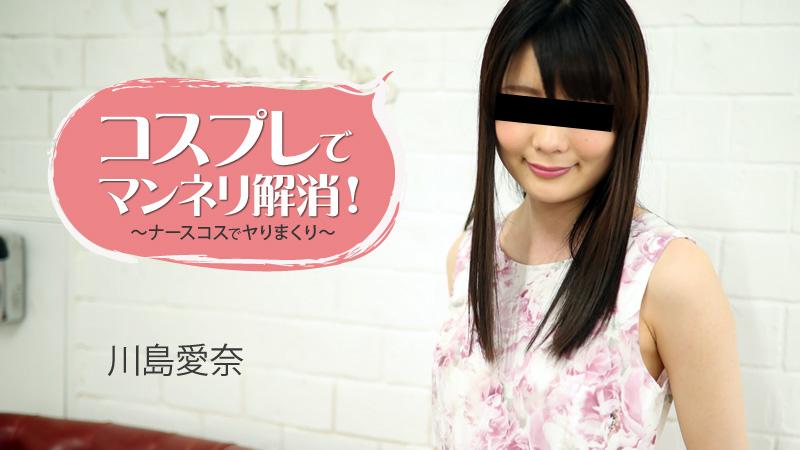 HEYZO-1781 Aina Kawashima - 1080HD