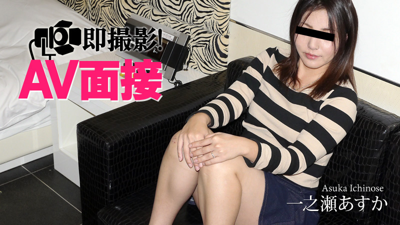HEYZO-1785 Asuka Ichinose - 1080HD