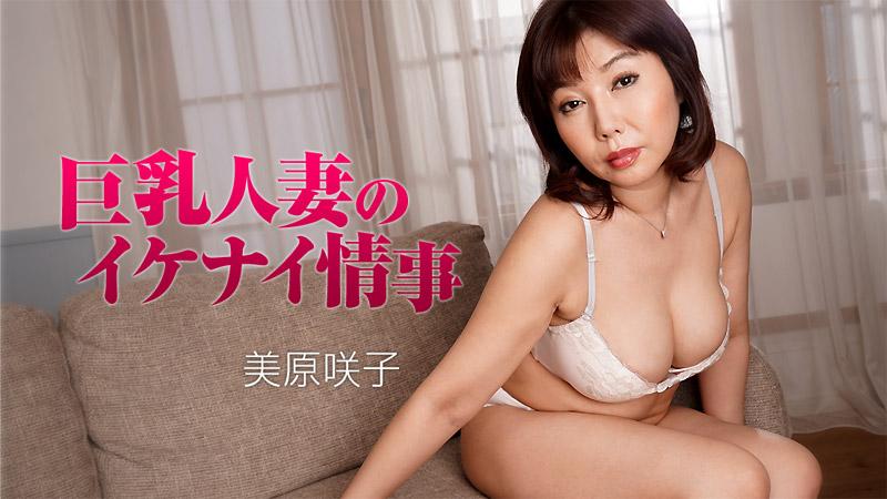 HEYZO-1791 Sakiko Mihara - 1080HD