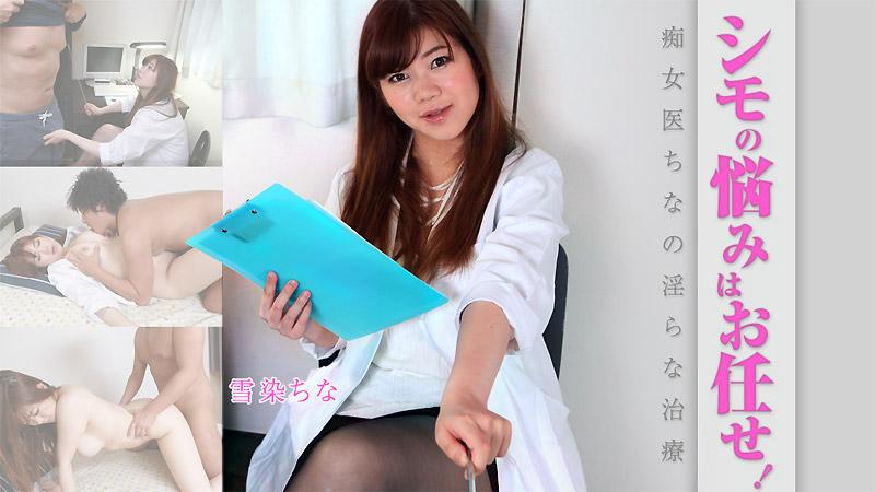 HEYZO-1803 China Yukizome - 1080HD