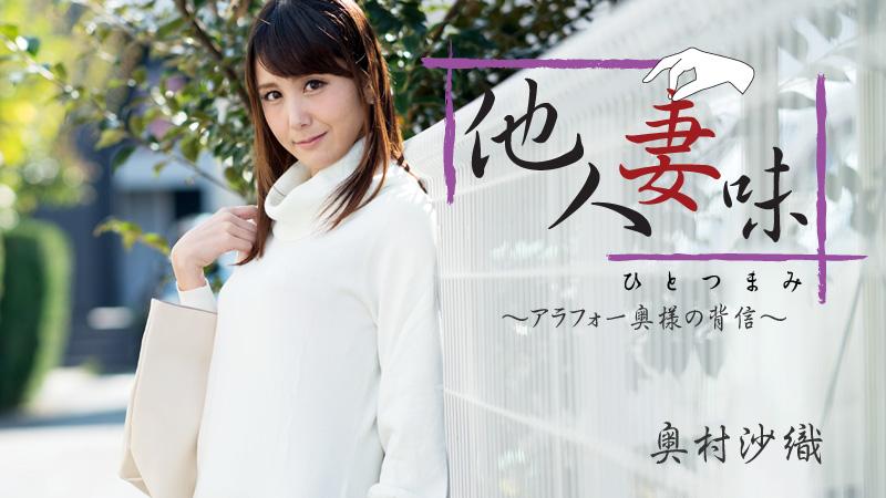 HEYZO-1811 Saori Okumura - 1080HD