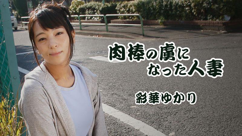 HEYZO-1817 Yukari Ayaka - 1080HD
