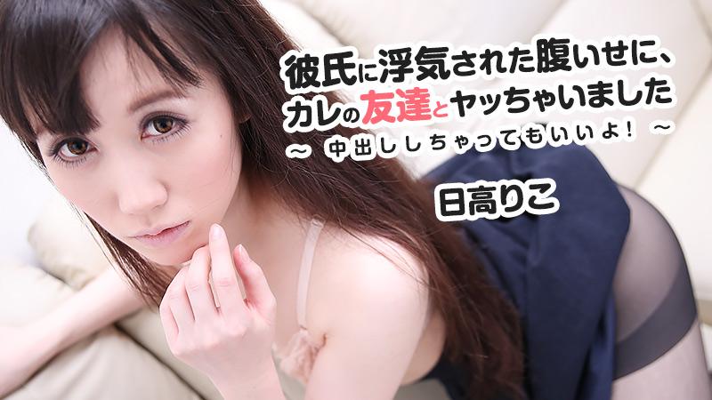 HEYZO-1821 Riko Hidaka - 1080HD