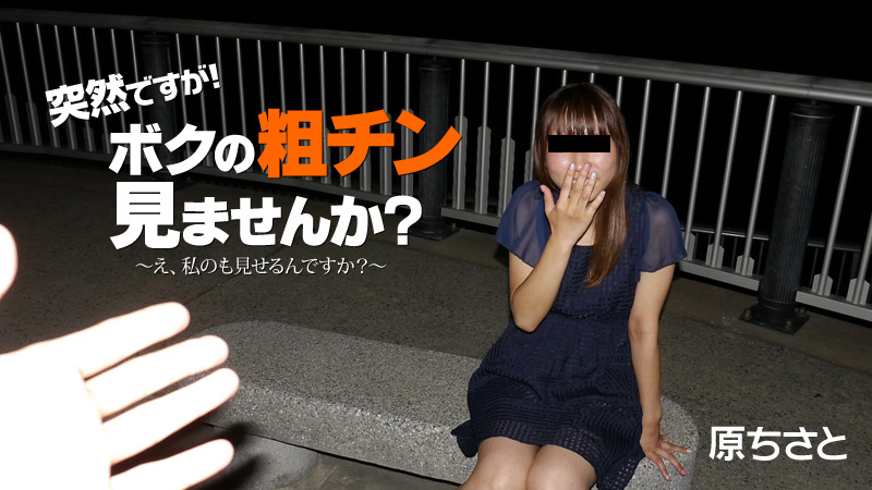 HEYZO-1823 Chisato Hara - 1080HD