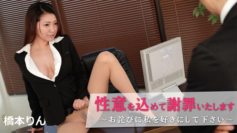 HEYZO-1826 Rin Hashimoto - 1080HD